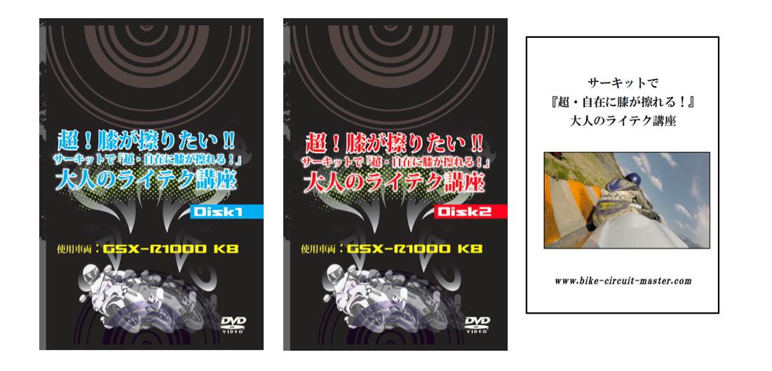 大人のライテク講座DVD